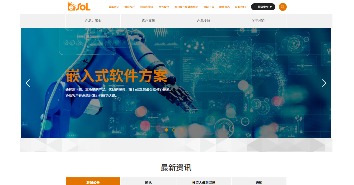 eSOL's Simplified Chinese website
