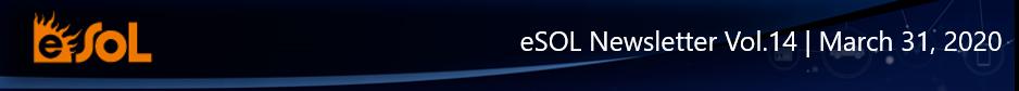 eSOL Newsletter Vol.14   March 31, 2020